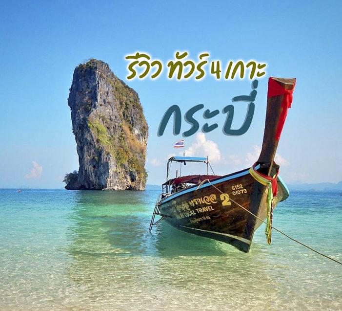 ทัวร์4เกาะ กระบี่